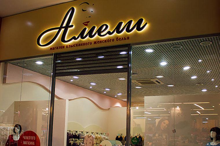 Магазин женского белья Амели