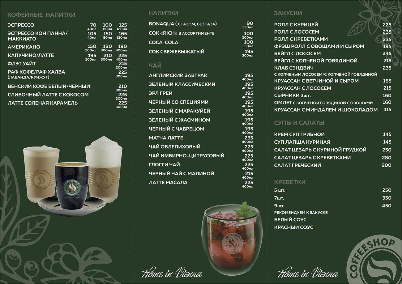 Кофейня Coffeeshop company - Меню