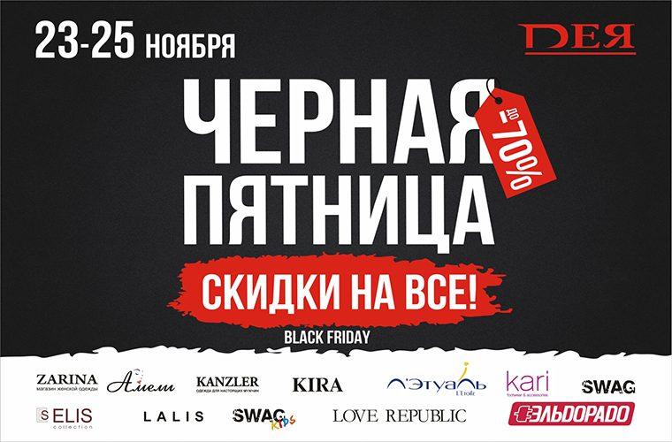 Черная пятница в ТРЦ «Дея»!