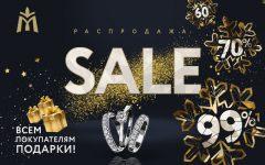 Новогодняя распродажа в магазинах Московского ювелирного завода!