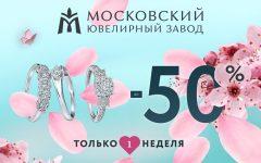 Акция «-50%»