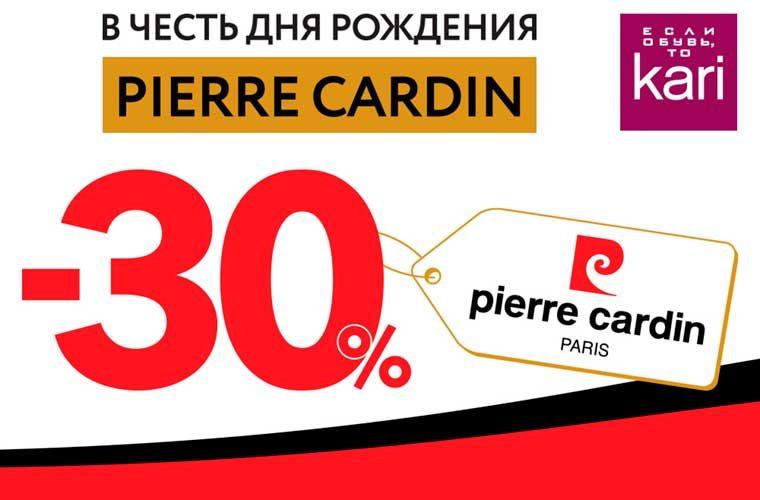 -30% на весь ассортимент Pierre Cardin