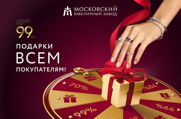 Подарки всем покупателям!