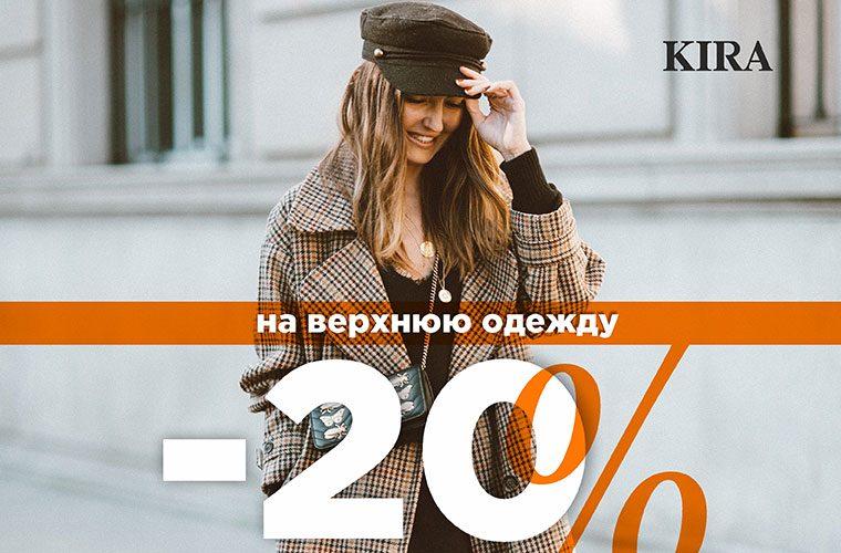 Акция от магазина KIRA