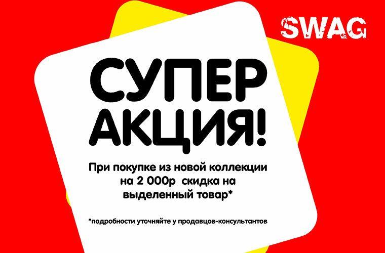 СУПЕР АКЦИЯ в SWAG!