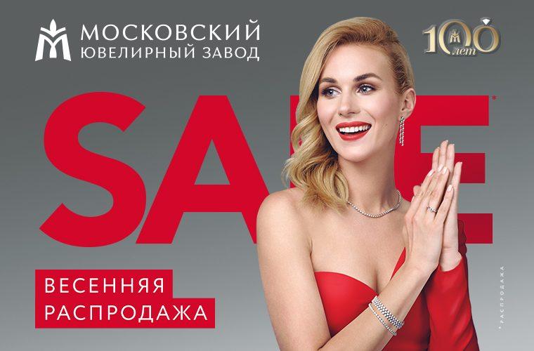 Весенняя распродажа в Московском ювелирном заводе!