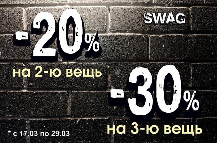 Акция SWAG
