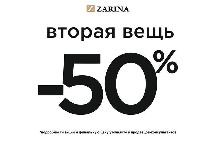 Акция в ZARINA