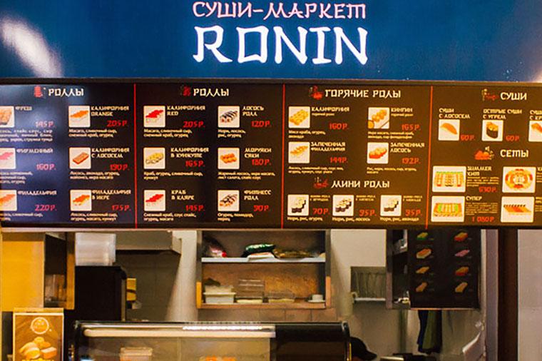 Суши бар «Ронин»
