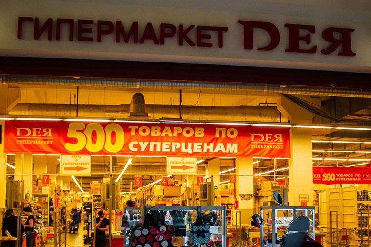 Гипермаркет «Дея»