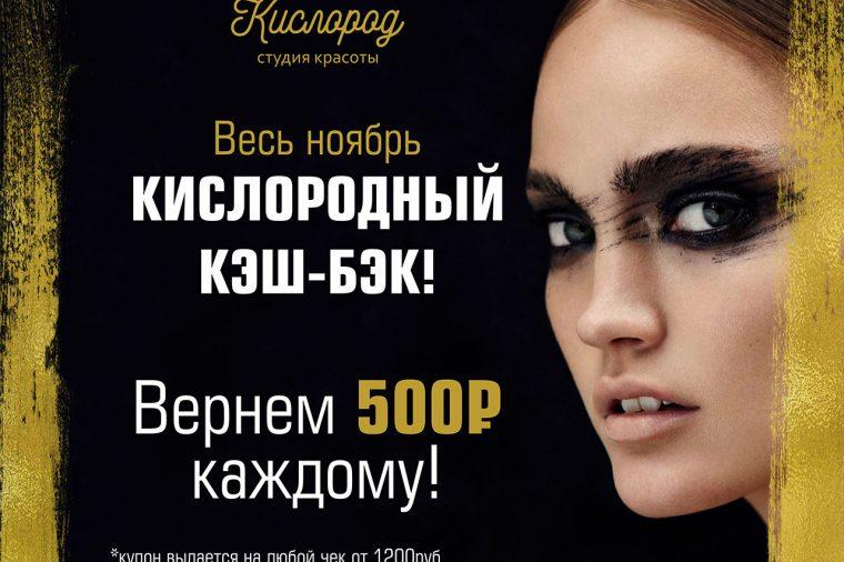 """Акция от Студии красоты """"Кислород"""""""